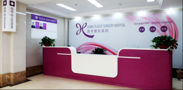 第四军医大学西京医院整形科整形科挂号台
