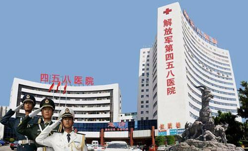 458医院大楼