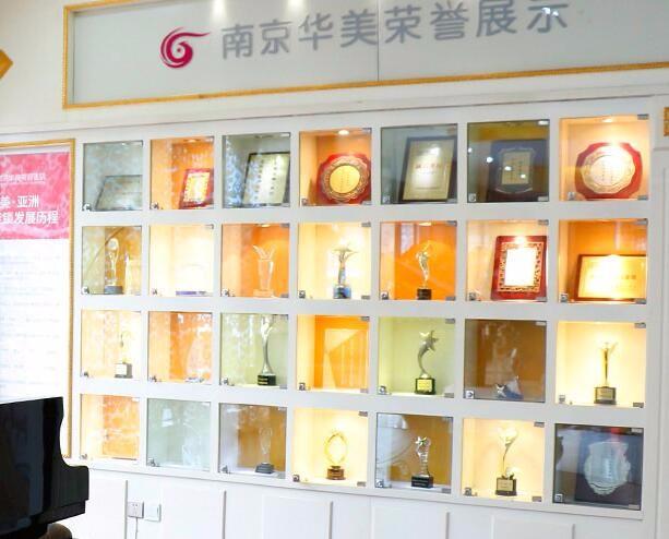 南京华美医院荣誉墙