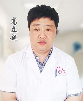 保定京都皮肤病医院高立超