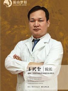 石家庄蓝山医疗美容医院王兴奎