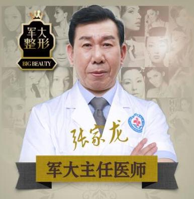 四川成都军大医学研究所附属医院 张家龙