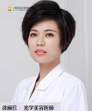 福州名韩医疗美容门诊部徐丽珍