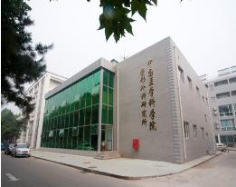 中国医学科学院整形外科医院医院研究中心大楼