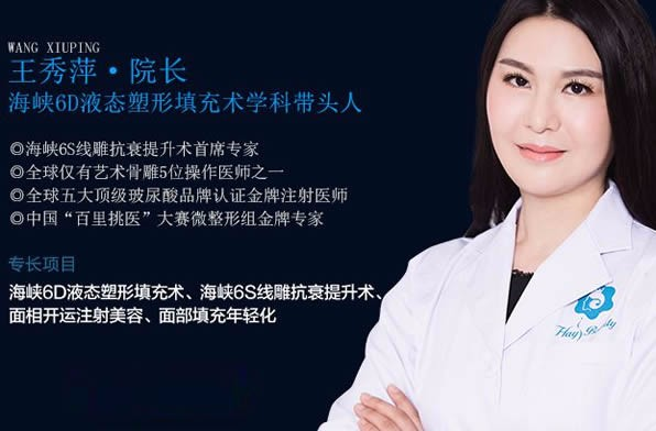 泉州海峡医疗美容医院王秀萍