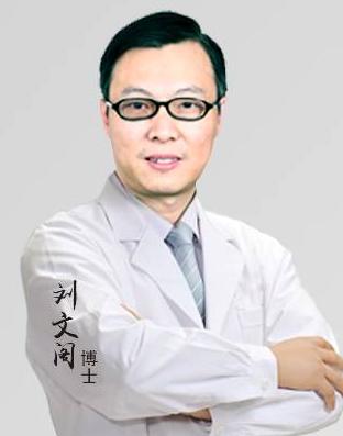 廊坊华康医疗美容门诊部刘文阁