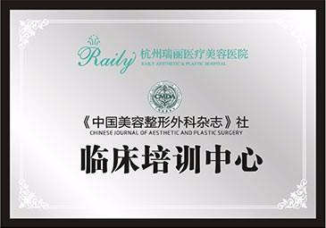 杭州瑞丽医疗美容医院《中国美容整形外科杂志》社临床培训中心