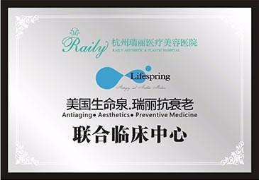 杭州瑞丽医疗美容医院美国生命泉·瑞丽抗衰老临床中心