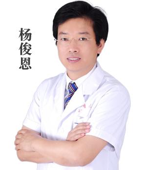 临沂东方美莱坞医院杨俊恩