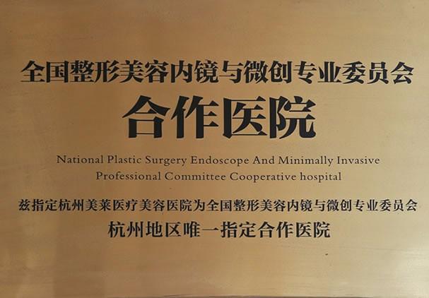杭州美莱医疗美容医院全国整形美容内镜与微创专业委员会合作医院