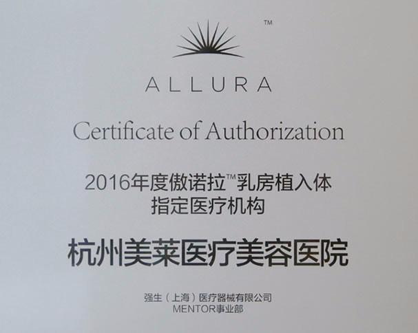 杭州美莱医疗美容医院2016年度傲诺拉乳房植入体指定医疗机构