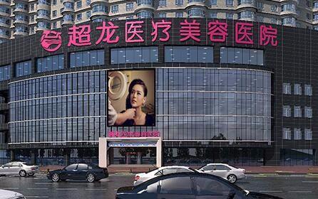 哈尔滨超龙医疗美容医院照片