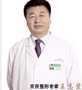 北京京民医院整形科王志坚