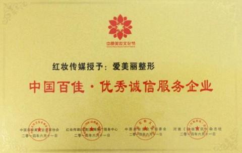爱美丽获中国百佳优秀服务企业称号