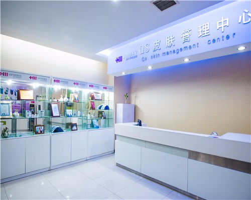 QS皮肤管理中心