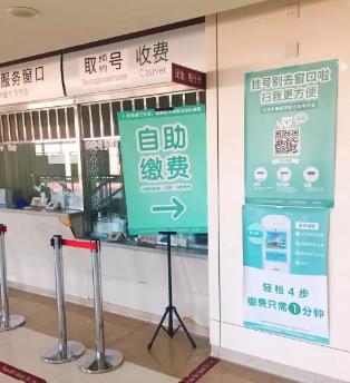 北京朝阳医院整形外科自助缴费指引
