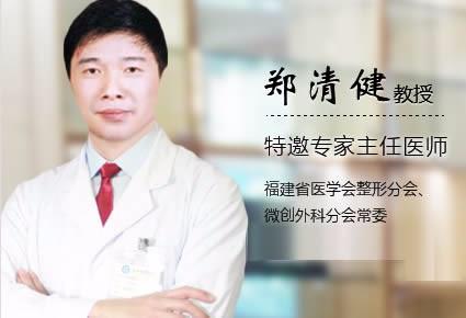 福州鼓楼医院整形美容科郑清健