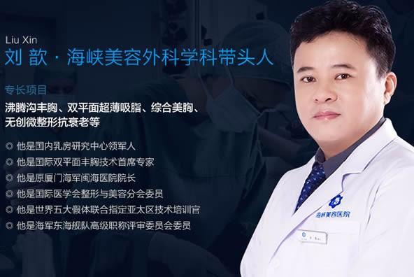 厦门海峡医疗美容门诊部刘歆