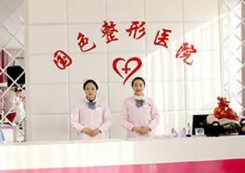 蚌埠国色整形美容医院前台接待处