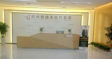 郑州柏丽芙整形医院大厅