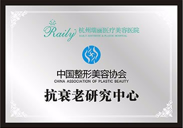 杭州瑞丽医疗美容医院中国整形美容协会抗衰老研究中心
