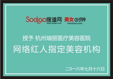 杭州瑞丽医疗美容医院搜道网美女时钟网络红人指定美容机构