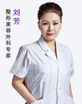 烟台百黛留芳医疗整形医院刘芳