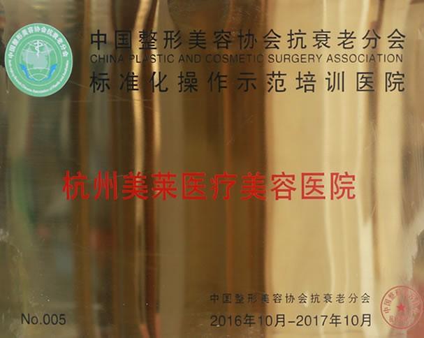 杭州美莱医疗美容医院中国整形美容协会抗衰老分会标准化操作示范培训医院