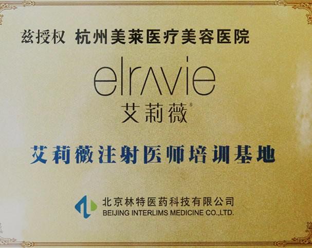 杭州美莱医疗美容医院艾莉薇注射医师培训基地