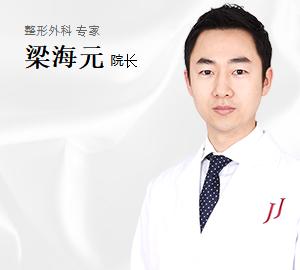 JJ洪镇柱整形外科医院梁海元
