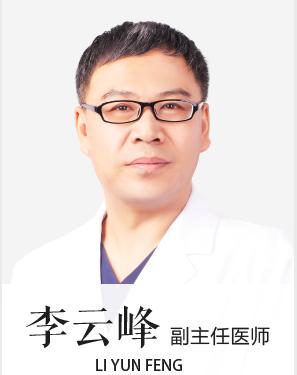 黑龙江瑞丽整形美容医院李云峰