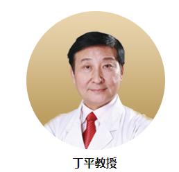 北京伊美康医疗美容门诊部丁平