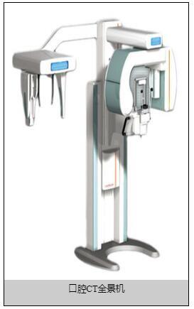 口腔CT全景机