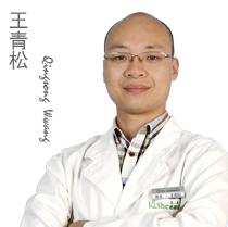 成都恩喜整形医疗美容门诊部王青松