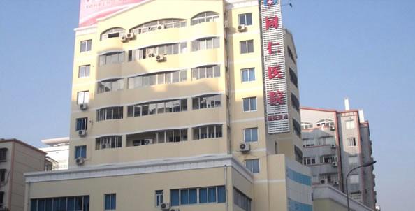 宁波同仁整形医院大楼