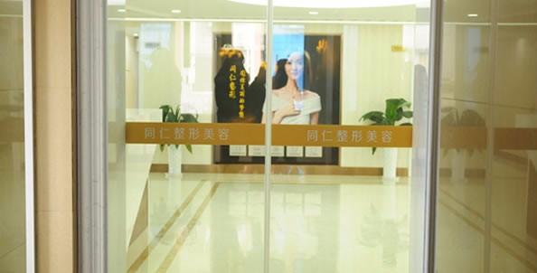 宁波同仁整形医院大厅