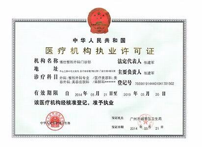 广州博仕整形医院医疗执业许可证