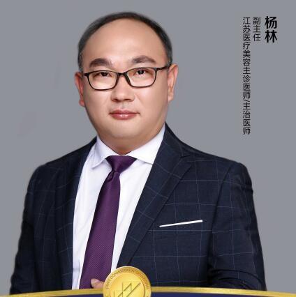 南京医科大学友谊整形外科医院扬州医疗美容门诊部杨林