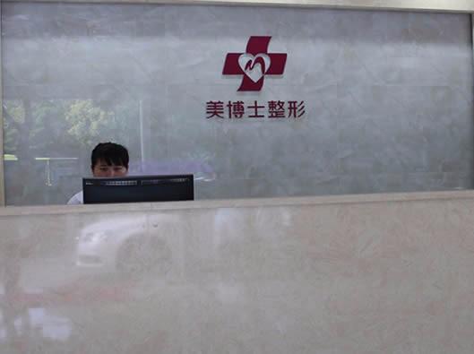 医院前台接待处