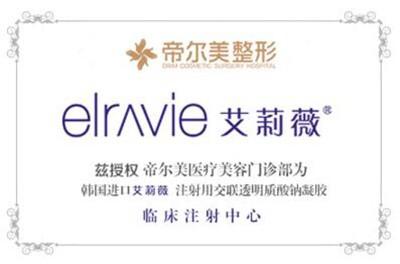 韩国艾莉薇玻尿酸临床注射中心