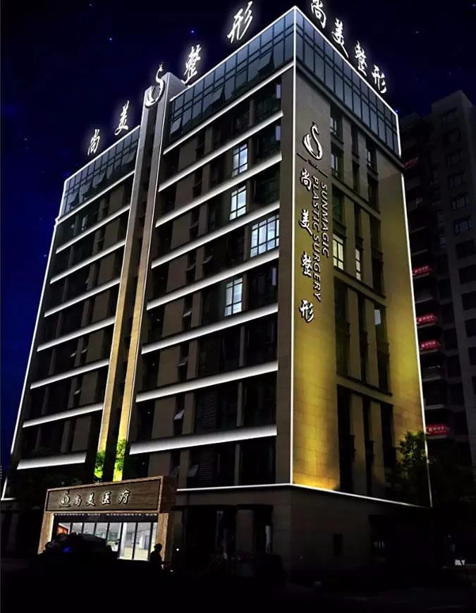 宁波尚美整形医院大楼