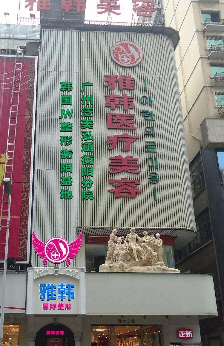 衡阳雅韩整形美容医院大楼