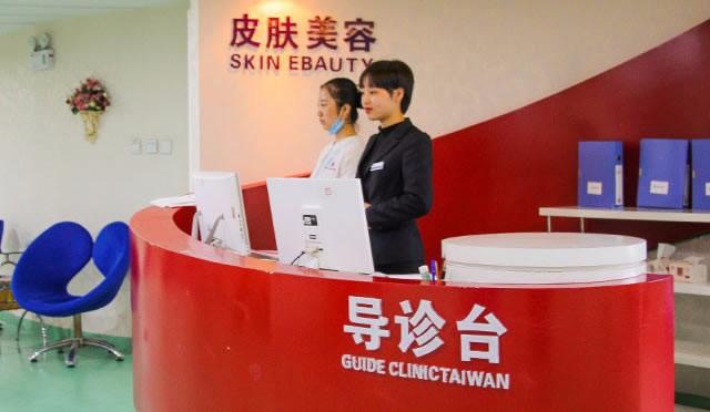 皮肤美容导诊台