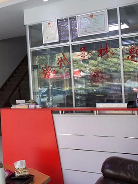 杭州圣林整形前台