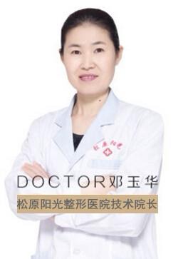 松原阳光医疗美容门诊部邓玉华