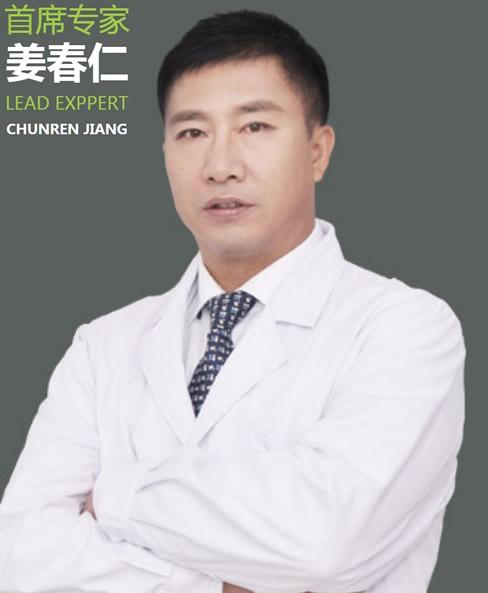 金昌姜医生医疗美容整形医院姜春仁