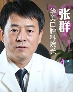 上海华美医疗美容医院张群