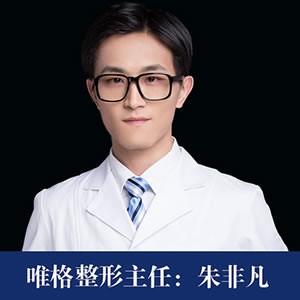 宁波唯格整形医疗美容门诊部朱非凡