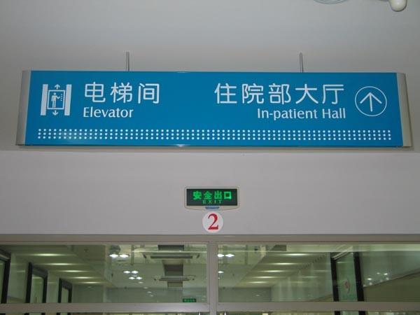 哈尔滨一院指示标志
