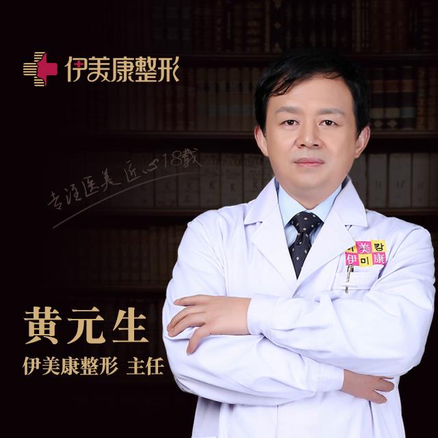 北京伊美康医疗美容门诊部黄元生
